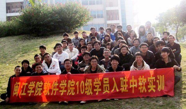 闽江学院学员入驻中软国际厦门ETC
