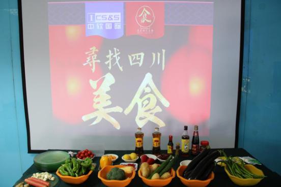 寻找四川美食 ——中软卓越成都EEC首届川菜厨艺大赛隆重举行