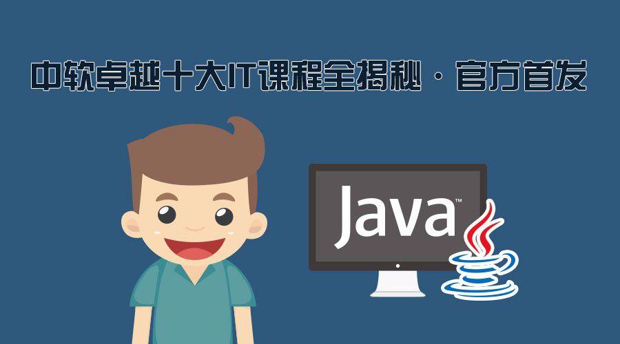 0起点学Java,攀登编程语言常青树