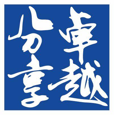 卓越分享  广州中软卓越IT培训学员讲诉培训生活里的收获
