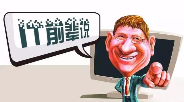 【干货】任正非、马云、马化腾等10位科技大佬2017年互联网发展趋势预测