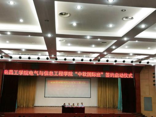 """南昌工学院""""中软国际班""""签约仪式"""