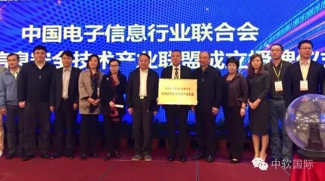 中国软协与中软国际共同牵头成立中国信息安