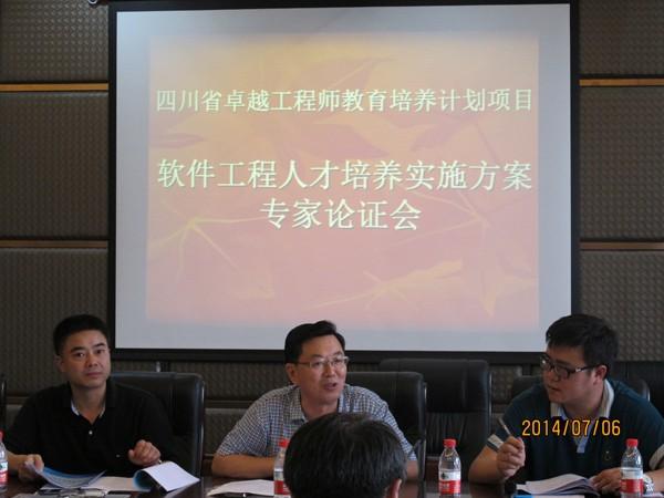 中软国际重庆ETC应邀参加内江师范学院省