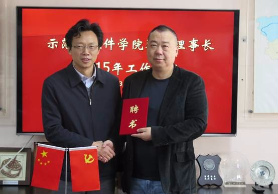唐振明博士受聘示范性软件学院联盟首届副理