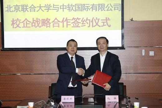 中软国际北京ETC与北京联合大学签署校企