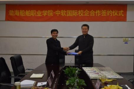 渤海船舶职业学院与中软卓越校企战略合作签