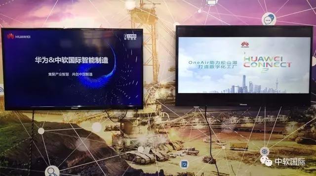 """华为&中软国际""""智造云""""精彩亮相沈阳智博会"""