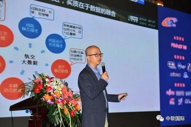 共建智慧轨交、智慧城市 中软国际华丽亮相第十四届AFC技术应用研讨会