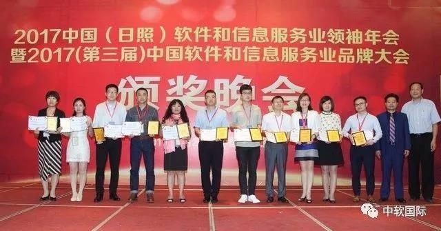 """解放号荣膺""""2017中国软件和信息技术服务业最有价值品牌""""奖"""