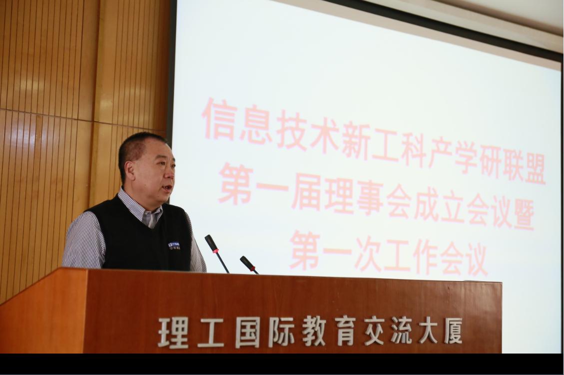 中软国际出席信息技术新工科产学研联盟第一届理事会成立会议暨第一次工作会议