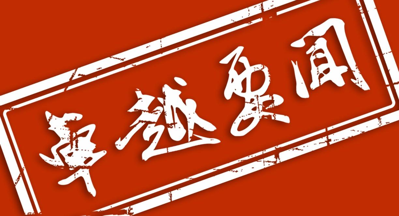 """中软国际解放号云上软件园荣膺""""2017中国智慧城市创新产品方案奖"""""""