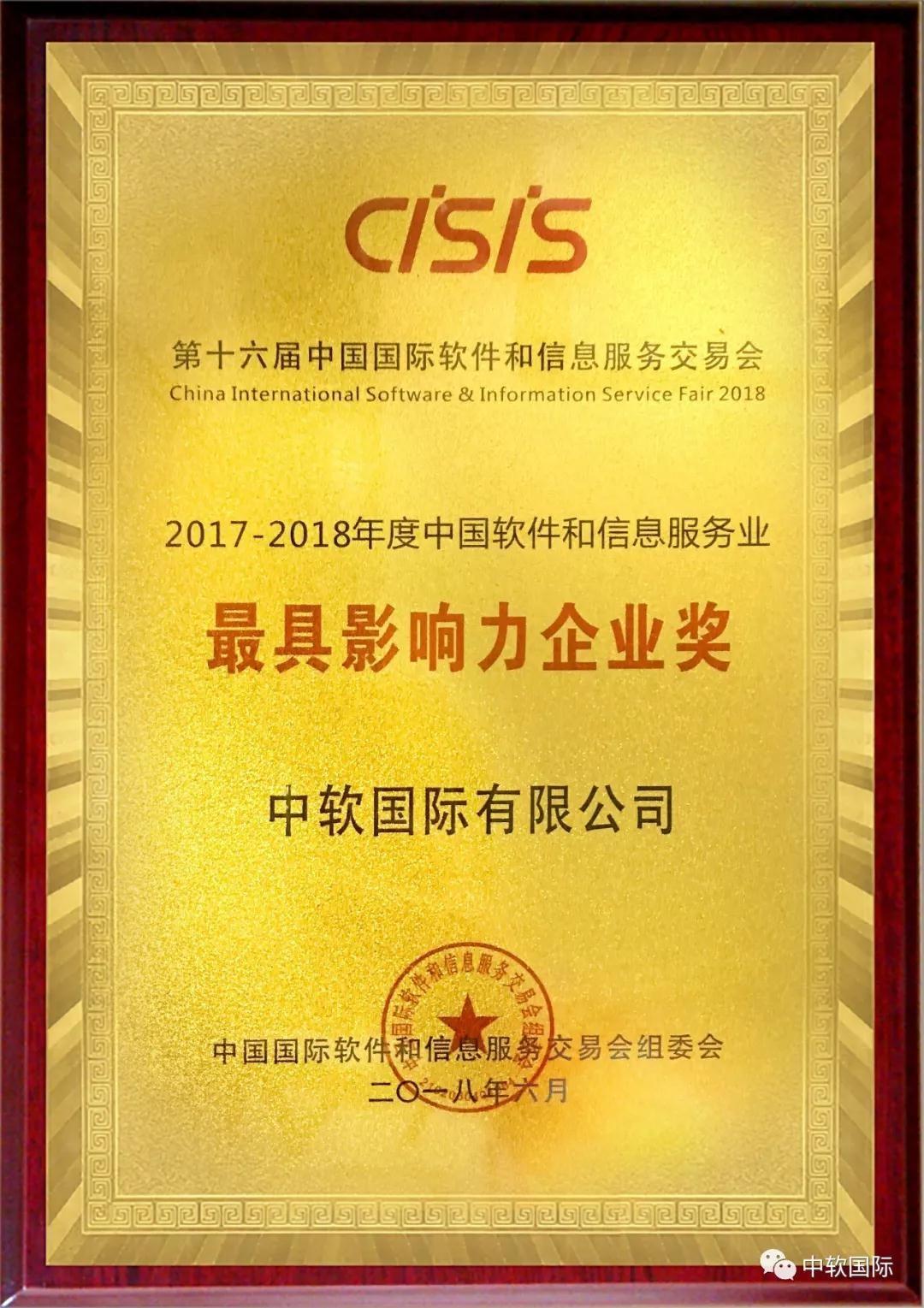 中软国际荣膺2018中国软件和信息服务业最具影响力企业奖