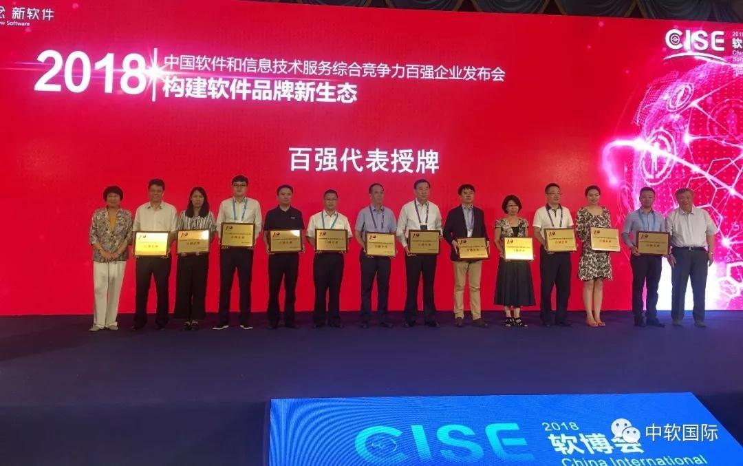 中软国际名列2018中国软件和信息技术服务综合竞争力百强企业第七位