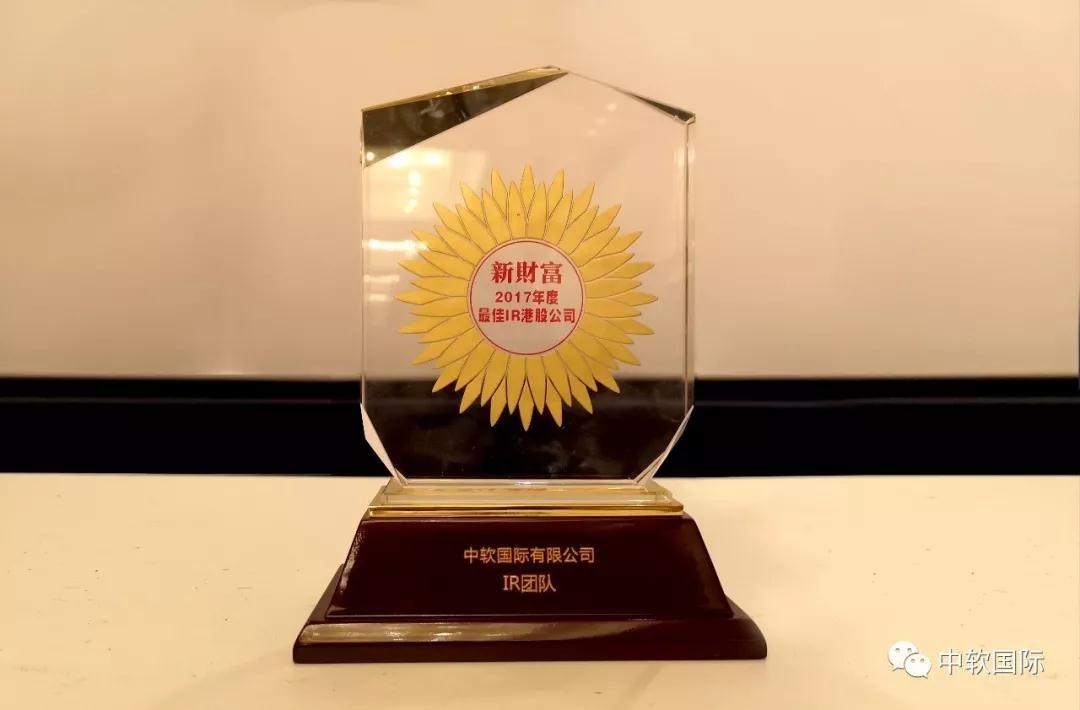 """中软国际荣获""""2017年度新财富最佳IR港股公司""""大奖"""