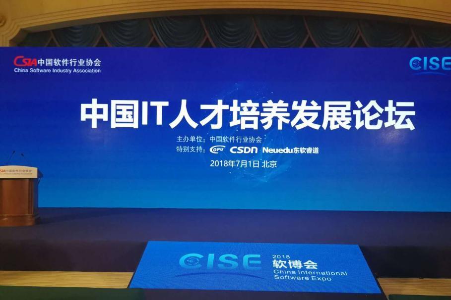 """中软国际荣获""""2018 IT教育优秀实训基地""""称号"""