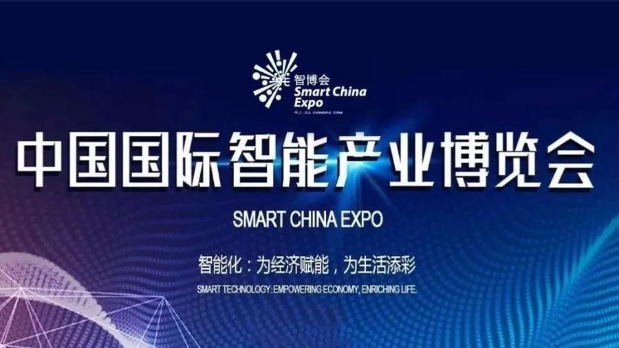 中软国际重庆智博会大盘点