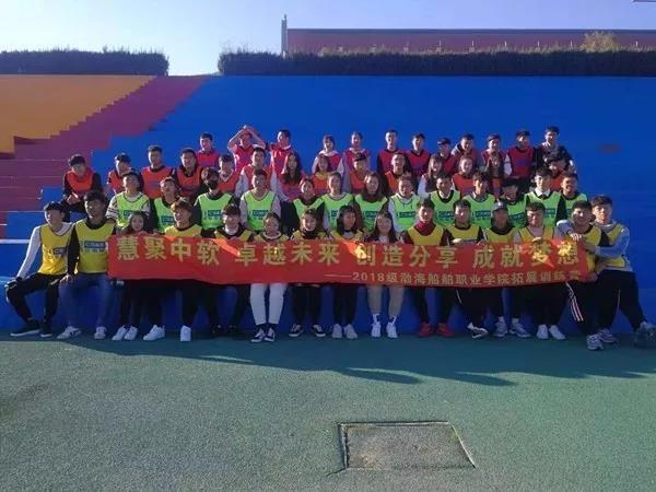 渤海船舶职业学院2018级中软国际订单班拓展训练圆满举行