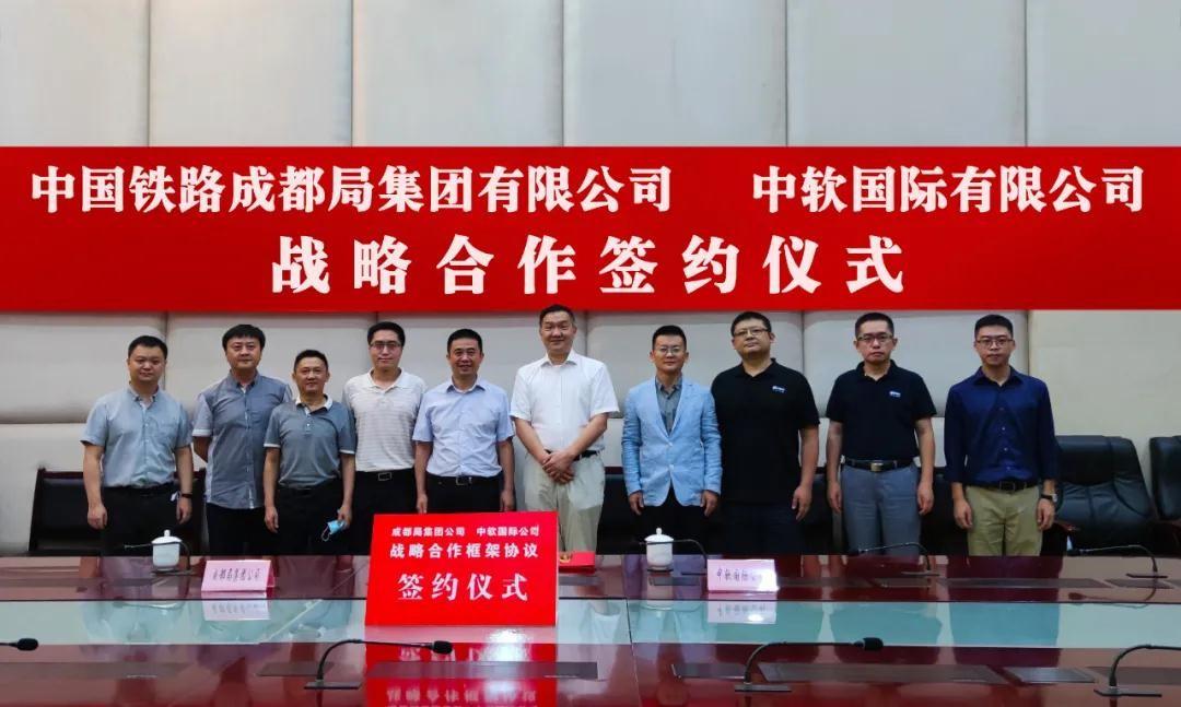 中软国际与中国铁路成都局战略携手 助力铁路业务数字化转型