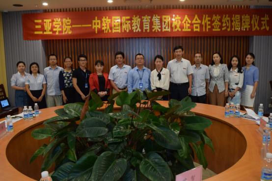 中软国际教育集团与三亚学院举办校企合作签约揭牌仪式